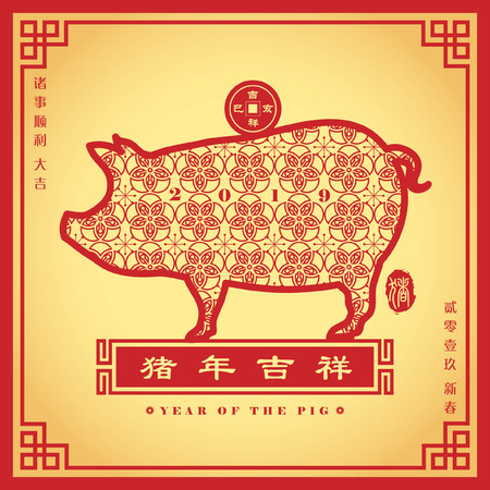 2019 year of the Pig. Chinese New Year greeting card of pig with chinese coin. Ilustração