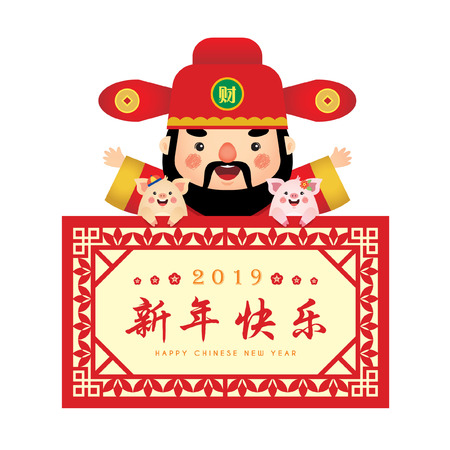 Cute cartoon Chinese God of Wealth and pigs holding vintage frame isolated on white.