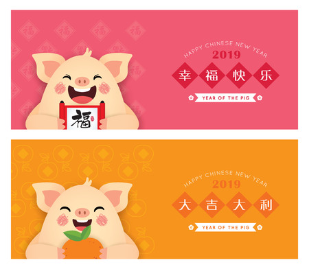 2019 year of the pig banner header template design. Cute cartoon pig holding chinese scroll & tangerine in flat vector. (caption: wish you have a great fortune and happiness new year) Illustration