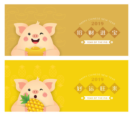 2019 year of the pig banner header template design. Cute cartoon pig holding gold ingot & pineapple in flat vector. (caption: may wealth, riches and luck be drawn your way)  イラスト・ベクター素材