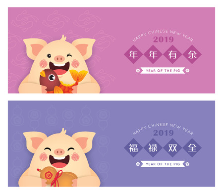 2019 year of the pig banner header template design. Cute cartoon pig holding koi fish & chinese bottle gourd in flat vector. (caption: wish you have a prosperity and plentiful new year) Illustration