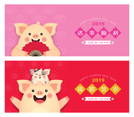 2019 year of the pig banner header template design. Cute cartoon pig holding chinese fan & baby pig in flat vector. (caption: may you have a happy and everything goes well in coming new year) Stock Vector - 114801124