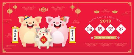 2019 année de la conception d'en-tête de bannière de cochon. Famille de cochon dessin animé mignon tenant parchemin et couplet avec texte en illustration vectorielle plane. (traduction: bonne chance et tout se passe bien pour la nouvelle année à venir)