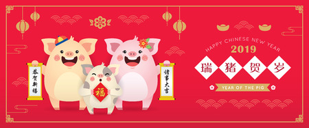 2019 year of the pig banner header design. Cute cartoon pig family holding scroll & couplet with text in flat vector illustration. (translation: good luck & everything goes well in coming new year) Ilustração