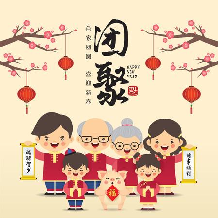 2019 chinesisches Cartoon-Familien-Charakterdesign - Vater, Mutter, Großmutter, Großvater und Kinder. Chinesische Neujahrsgrußkarte. (Bildunterschrift: Familientreffen zur Feier des neuen Jahres, Jahr des Schweins)