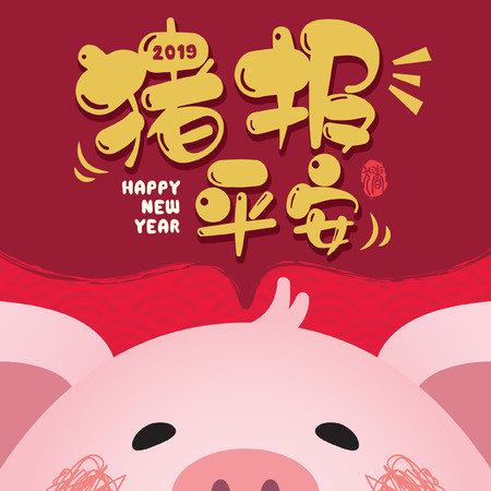 2019 year of the pig greeting card. Cute cartoon pig head with speech bubble in flat vector illustration. (translation: may peace be with you this year)