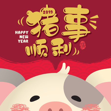 2019 year of the pig greeting card. Cute cartoon pig head with speech bubble in flat vector illustration. (translation: wish you everything goes well in coming new year)
