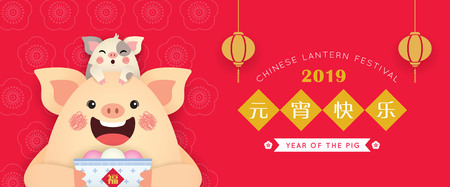 Chinese lantern festival (Yuan Xiao Jie) banner design. Cartoon pigs holding tang yuan (sweet dumpling soup). 2019 chinese new year illustration. (caption: happy lantern festival)