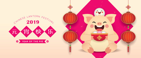 Chinese lantern festival (Yuan Xiao Jie) banner design. Cartoon pig holding tang yuan (sweet dumpling soup) with lanterns. 2019 chinese new year illustration. (caption: happy lantern festival)