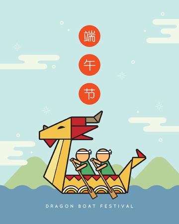 Dragon boat festival greeting card template. Dragon boat racing flat vector design. (caption: Dragon Boat festival)