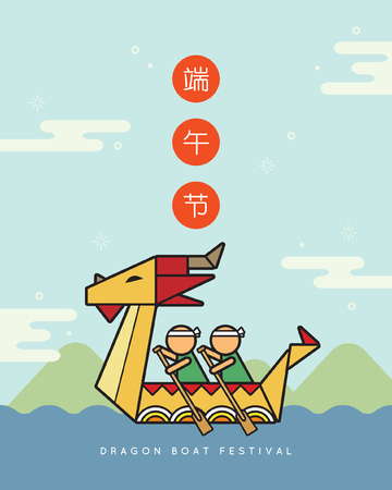 Dragon boat festival greeting card template. Dragon boat racing flat vector design. (caption: Dragon Boat festival)