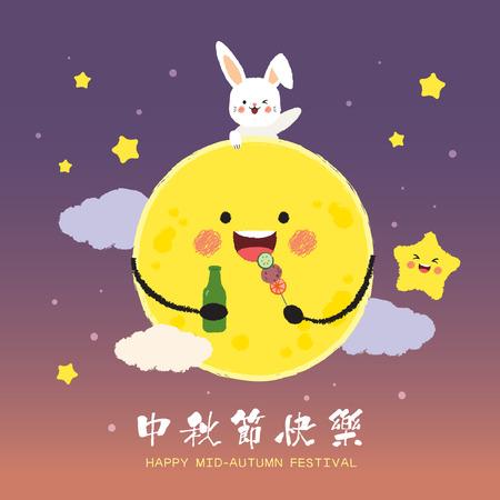 Festival de mediados de otoño o tarjeta de felicitación de Zhong Qiu Jie. Luna de dibujos animados lindo y conejo con comida y licor de barbacoa en el fondo de la noche estrellada. Ilustración de vector. (leyenda: Feliz festival de mediados de otoño)