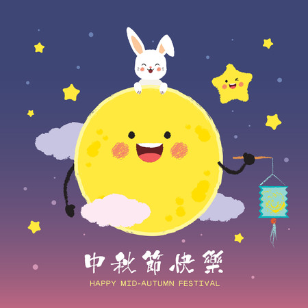 Mid autumn festival or Zhong Qiu Jie greeting card. Cute cartoon moon with rabbit and paper lantern on starry night background. Vector illustration. (caption: Happy Mid autumn festival)