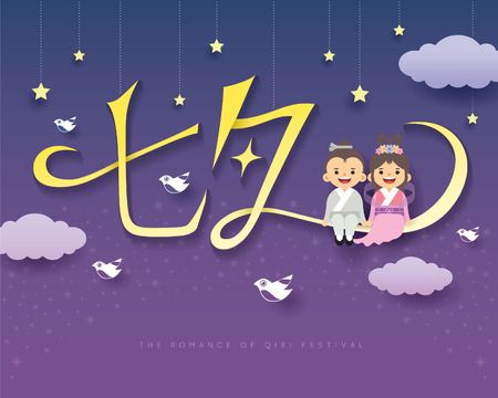 Qixi festival or Tanabata festival template design. Cartoon cowherd and weaver girl with magpie on strarry background. (caption: Qi Xi) Vectores