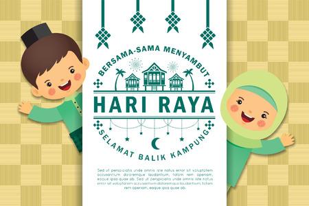 Hari Raya模板。与白皮书&问候文本的穆斯林孩子在ketupat纹理