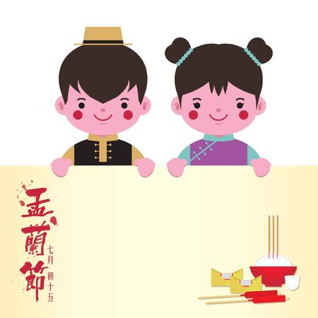 Chinese ghost festival copy space or template design. Cute Zhizha boy and girl (funeral paper offerings) with offerings in flat vector design. (caption: Yu Lan Jie, 15th of July) Illustration