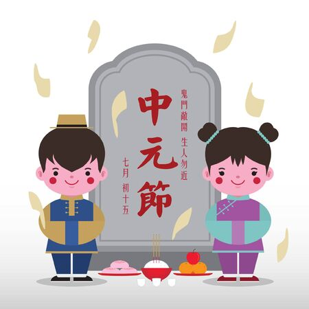 Chinese ghost festival or Zhong Yuan Jie. Cute cartoon funeral paper offerings with gravestone & food offerings in flat vector design. (caption: Beware during the chinese ghost festival, 15th of July) Stock Illustratie