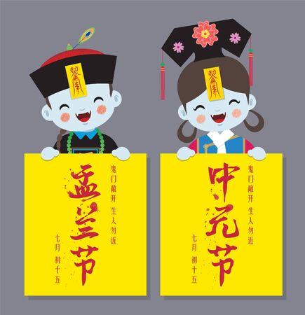 Plantilla de festival de fantasmas chino. Zombie chino de dibujos animados lindo en diseño vectorial plano. (leyenda: Cuidado durante el festival chino de fantasmas, el 15 de julio) Ilustración de vector