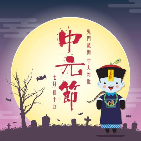 Festival cinese dei fantasmi o Yu Lan Jie. Simpatico cartone animato zombie cinese e cimitero in disegno vettoriale piatto. (didascalia: attenzione durante il festival dei fantasmi cinesi, 15 luglio)