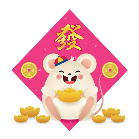 Cute cartoon mouse with gold ingot (yuan bao) isolated on white. 2020 year of the rat vector illustration. Chinese new year design element. (translation: prosperity)