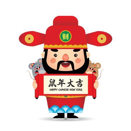 Simpatico cartone animato cinese Dio della ricchezza con mouse e scorrimento isolato su bianco. Design del personaggio del capodanno cinese 2020. (traduzione: buona fortuna e tutto va bene nell'anno del topo).
