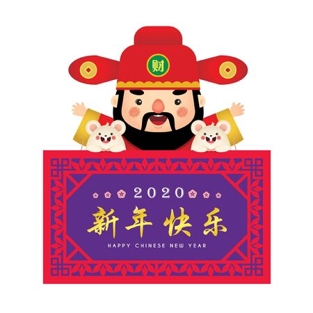 Cute cartoon chinese God of Wealth and white mouse holding chinese vintage frame isolated on white background. 2020 year of the rat vector illustration. (translation: Happy new year) Illusztráció