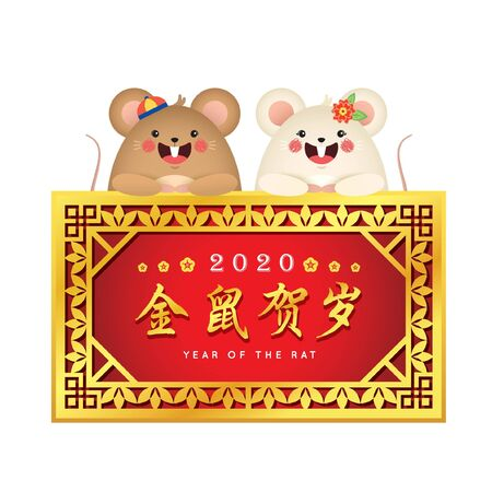 Cute cartoon mouse holding golden vintage frame with chinese calligraphy isolated on white background. 2020 year of the rat vector illustration. (caption: golden rat celebrate new year)