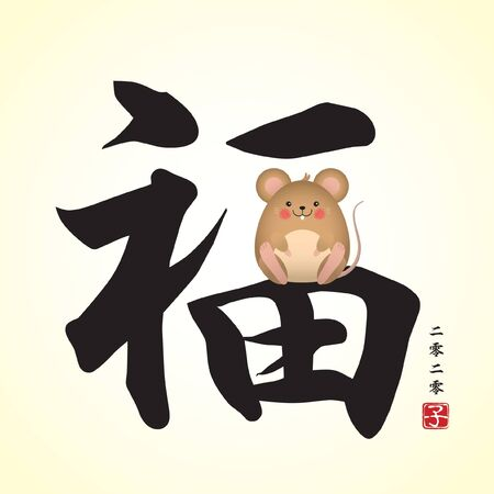 Chinese calligraphy - Blessing and cute cartoon mouse. Vector illustration of chinese font or typography. (Caption: 2020, year of the rat)