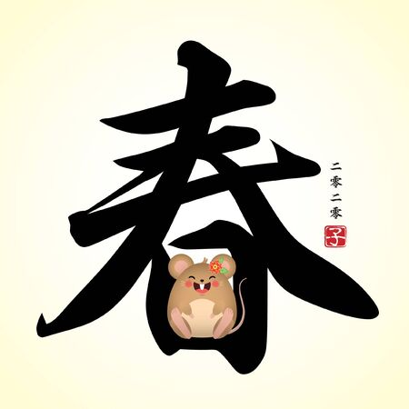 Chinese calligraphy - Spring and cute cartoon mouse. Vector illustration of chinese font or typography. (Caption: 2020, year of the rat)