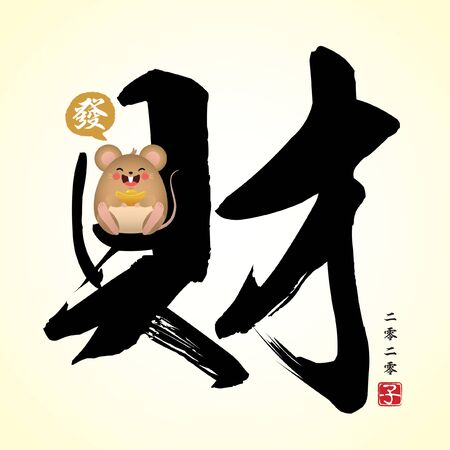 Chinese calligraphy - Wealth and cute cartoon mouse. Vector illustration of chinese font or typography. (Caption: 2020, year of the rat)