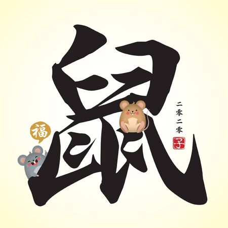 Chinese calligraphy - rat and cute cartoon mouse. Vector illustration of chinese font or typography. (Caption: 2020, year of the rat)