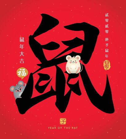 Chinese calligraphy - Rat with cute cartoon mouse. Vector illustration of chinese font or typography. (Caption: 2020, year of the rat ; wish you good luck & everything goes well in the coming year)
