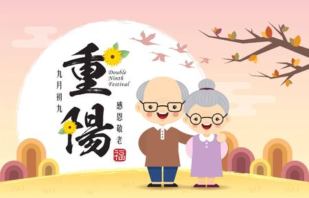 Double Ninth Festival illustration. Cartoon old couple with autumn landscape. (caption: Chung Yeung festival ; 9th of Sept ; give thanks & respect for elderly) Иллюстрация