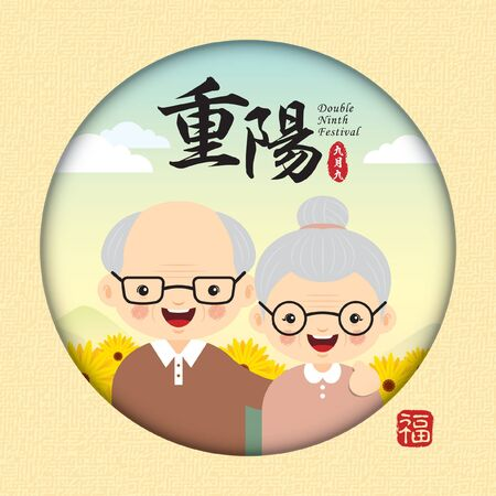 Double Ninth Festival illustration. Cartoon old man and woman with chrysanthemum. (caption: Chung Yeung festival, 9th of September ; blessing)