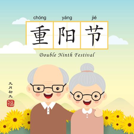 Double Ninth Festival illustration. Cartoon old man and woman with chrysanthemum. (caption: Chung Yeung festival ;  9th of September, blessing) Иллюстрация
