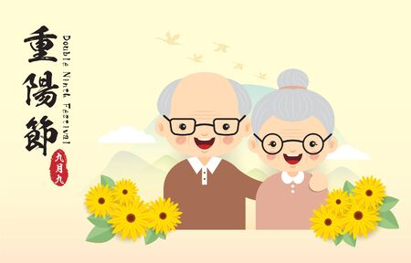 Double Ninth Festival illustration. Cartoon old man and woman with chrysanthemum. (caption: Chung Yeung festival, 9th of September) Иллюстрация