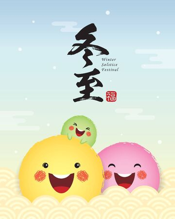 Dong Zhi - winter solstice festival. Cute cartoon Tang Yuan (sweet dumpling soup) family in flat vector illustration. (caption: winter solstice festival, blessing) Ilustrace
