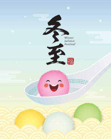 Dong Zhi - winter solstice festival. Cute cartoon Tang Yuan (sweet dumpling soup) with spoon in flat vector illustration. (caption: winter solstice festival, blessing) Ilustrace