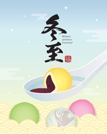 Dong Zhi - winter solstice festival. Tang Yuan (sweet dumpling soup) with spoon in flat vector illustration. (caption: winter solstice festival, blessing) Illustration