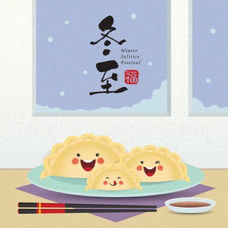 Dong Zhi - Winter Solstice Festival. Cute cartoon Jiao Zi (dumplings) family with chopsticks and sauce. (caption: winter solstice festival, blessing)