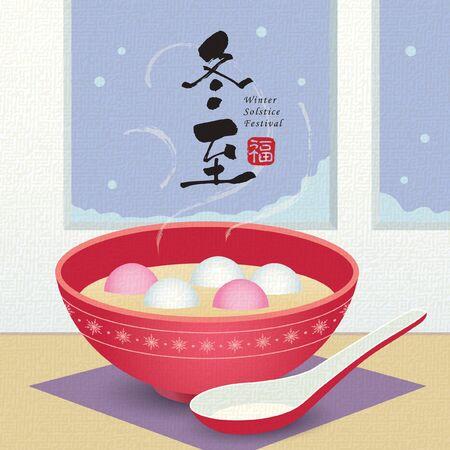 Dong Zhi - Winter Solstice Festival.  Tang Yuan (sweet dumpling soup) in flat vector illustration. (caption: winter solstice festival, blessing) Vettoriali