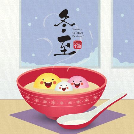 Dong Zhi - Winter Solstice Festival. Cute cartoon Tang Yuan (sweet dumpling soup) family with spoon in flat vector illustration. (caption: winter solstice festival, blessing)
