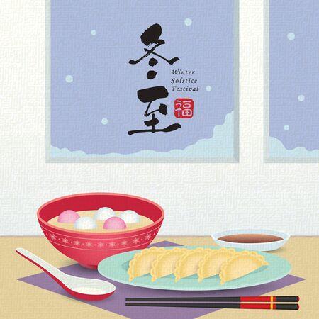 Dong Zhi - Winter Solstice Festival. Jiao Zi (dumplings) & Tang Yuan (sweet dumpling soup) in flat vector illustration. (caption: winter solstice festival, blessing)