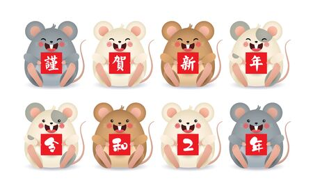 2020 year of the rat. Set of cute cartoon mouse with greeting text isolated on white background. Japanese new year design element. (caption: Happy new year ; Reiwa second era of Japan)