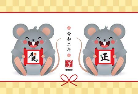 2020 japanese new year greeting card. Cute cartoon mouse holding scroll. (translation: new year greetings ; Reiwa second era in Japan. year of rat)