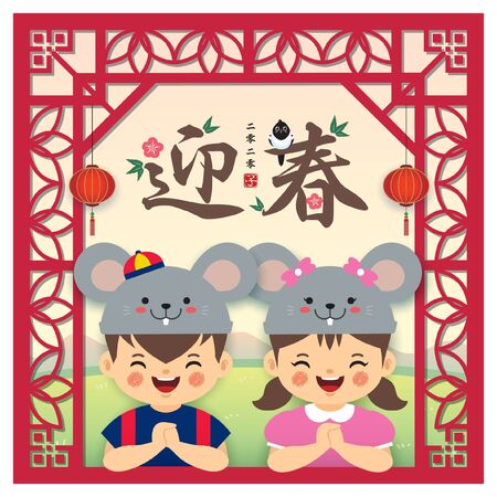 2020 Chinese new year greeting card. Cute cartoon chinese boy & girl with chinese vintage frame, magpie, lantern on spring background. (text: season's greetings, year of the rat) Vetores