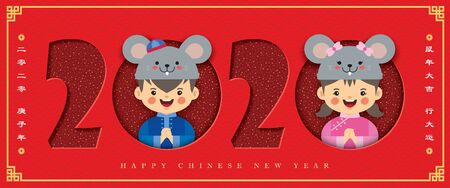 2020 Chinese New Year - year of the rat banner design. Cute cartoon chinese boy & girl with 2020 die cut on red background. Paper cut flat design. (caption: wish you good luck & have a great new year)