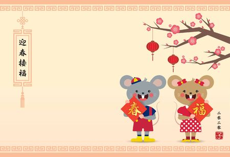 2020 year of the rat - chinese new year. Cute cartoon mouse couple holding chinese couplet with plum blossom & lantern in flat design. (caption: welcome the spring that brings happiness & luck)