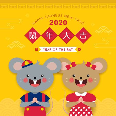 Cute cartoon mouse couple with greetings text on yellow background. 2020 year of the rat, chinese new year flat design. (translation: May you good luck & everything goes well in year of the rat).