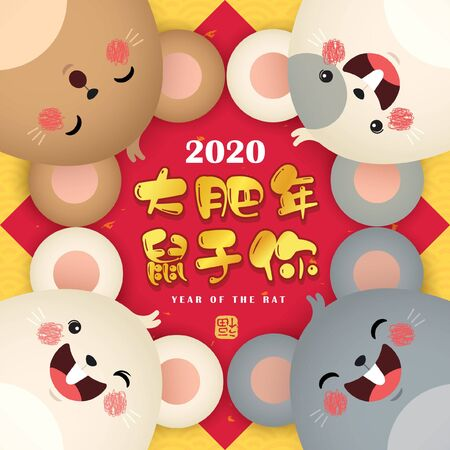 2020 year of the rat - chinese new year greeting card. Cute cartoon rat with greetings text on yellow background. (caption: wishing you a very prosperous new year ; blessing) Ilustração
